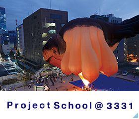 Project school第1期スタート!