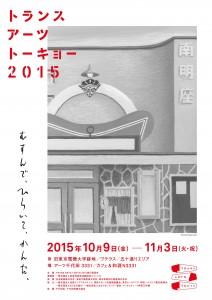 今年も開催します!神田の都市空間を舞台に、地域と文化の未来を試行するアートプロジェクト「TRANS ARTS TOKYO 2015」