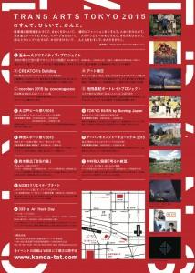 TAT2015フライヤーイベント情報