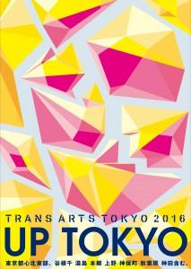 TRANS ARTS TOKYO2016  アート縁日(10/29)参加者募集