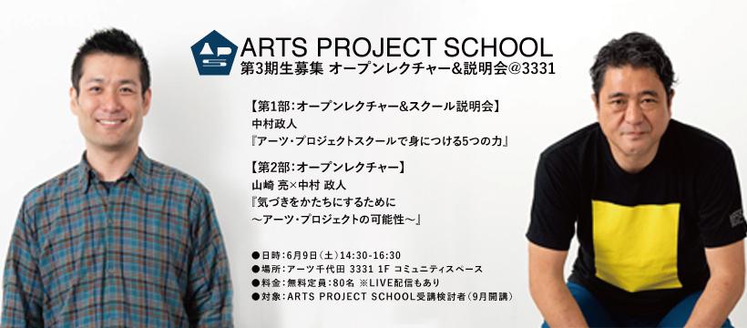 【ARTS PROJECT SCHOOL  第3期生募集 オープンレクチャー&説明会@3331】 山崎亮×中村政人トークセッション開催!